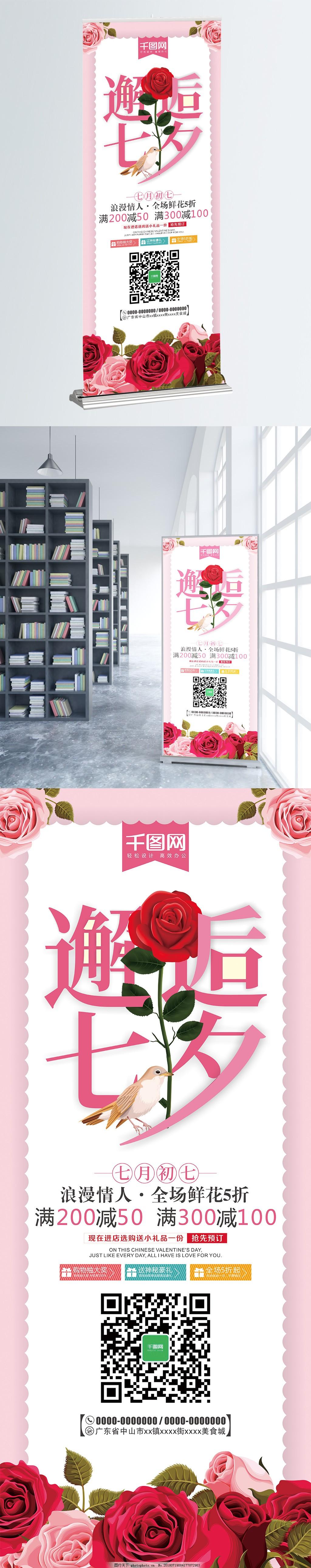 清新花蕊邂逅七夕情人节宣传展架
