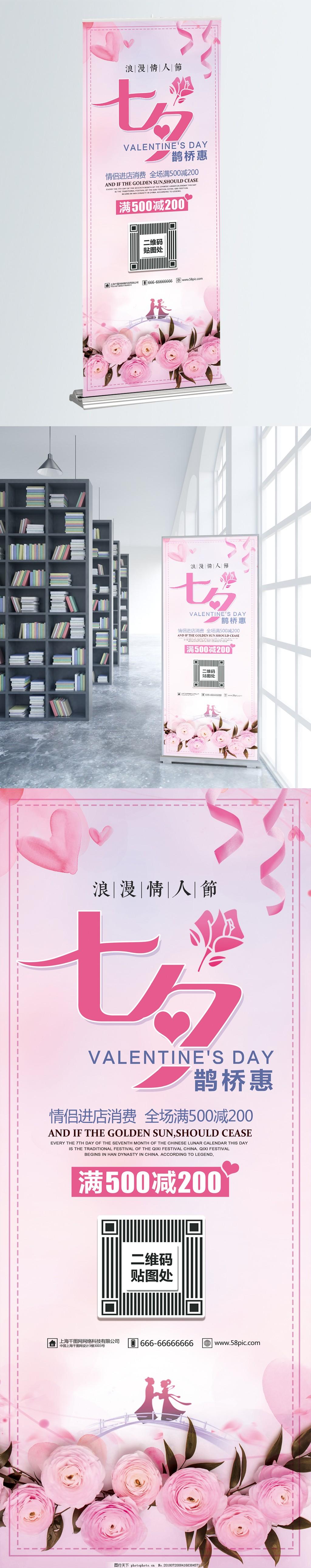 粉色浪漫唯美七夕情人节宣传展架