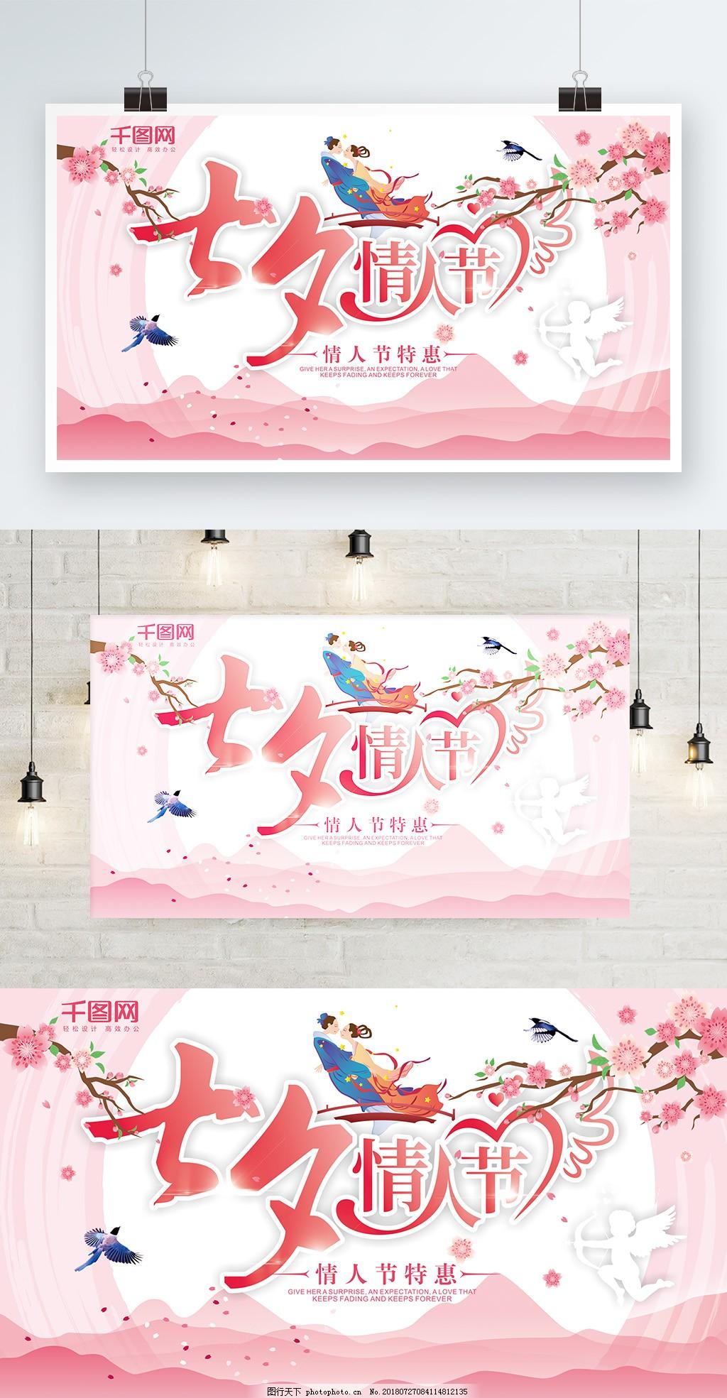 唯美清新七夕情人节宣传展板