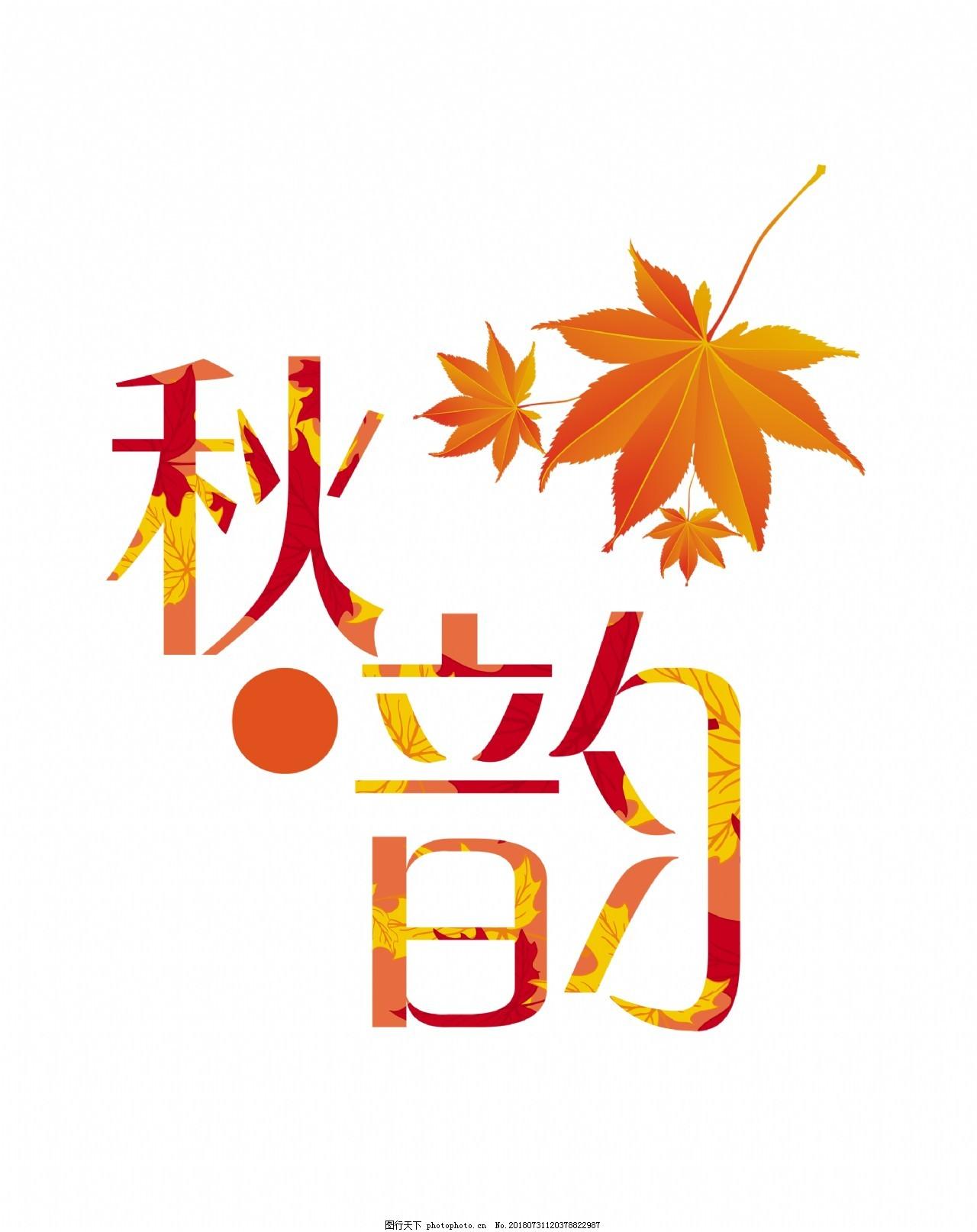 字体重点难点字秋韵分析秋季秋天幼儿园建筑设计树叶艺术设计图片