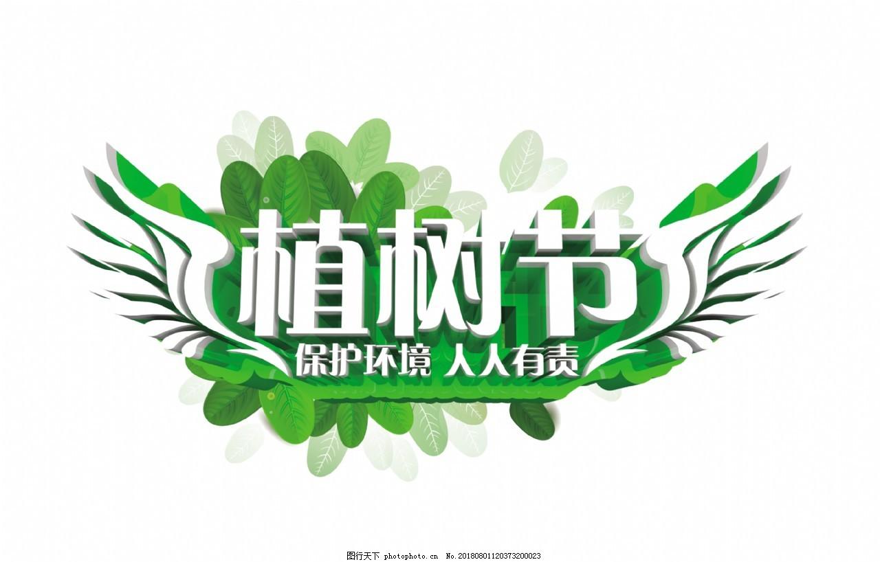 植树节树叶艺术翅膀字体字绿色设计面包车的vi设计图片