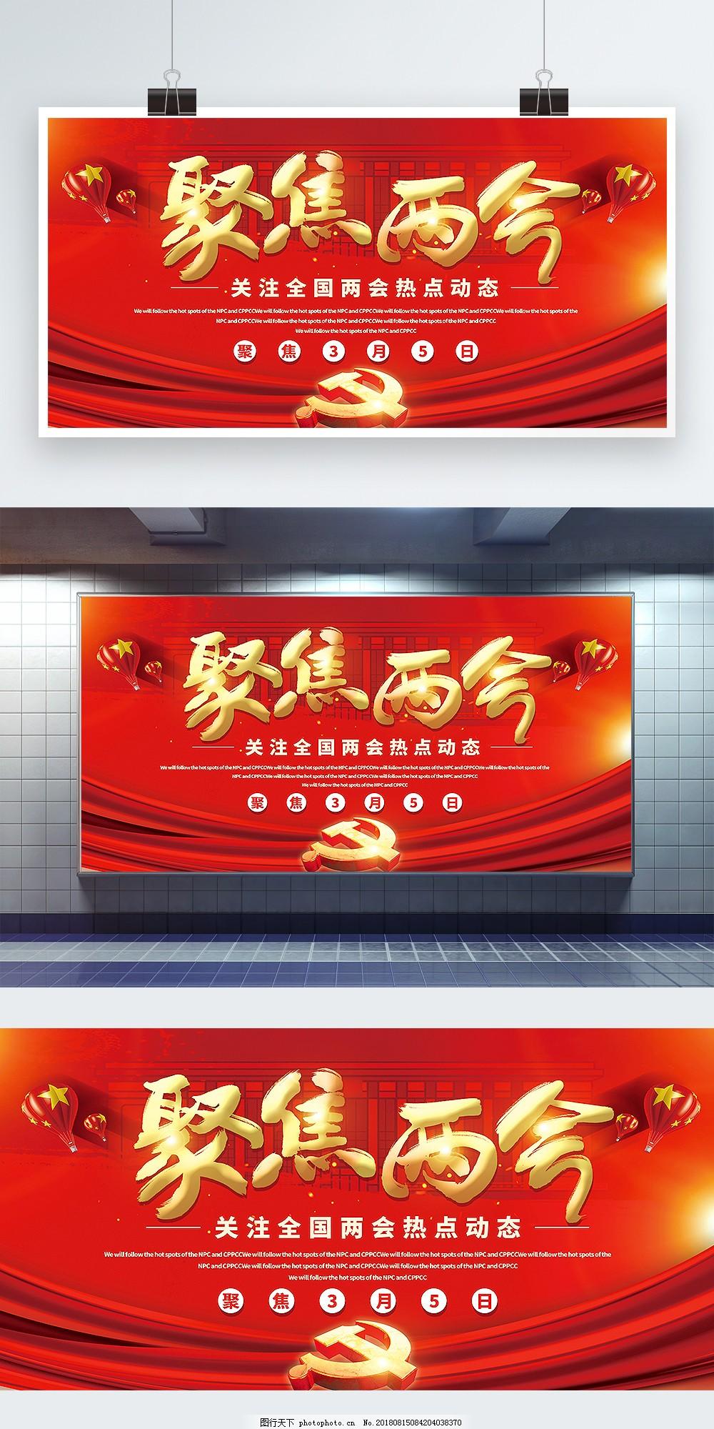 红色简洁大气聚焦两会宣传展板
