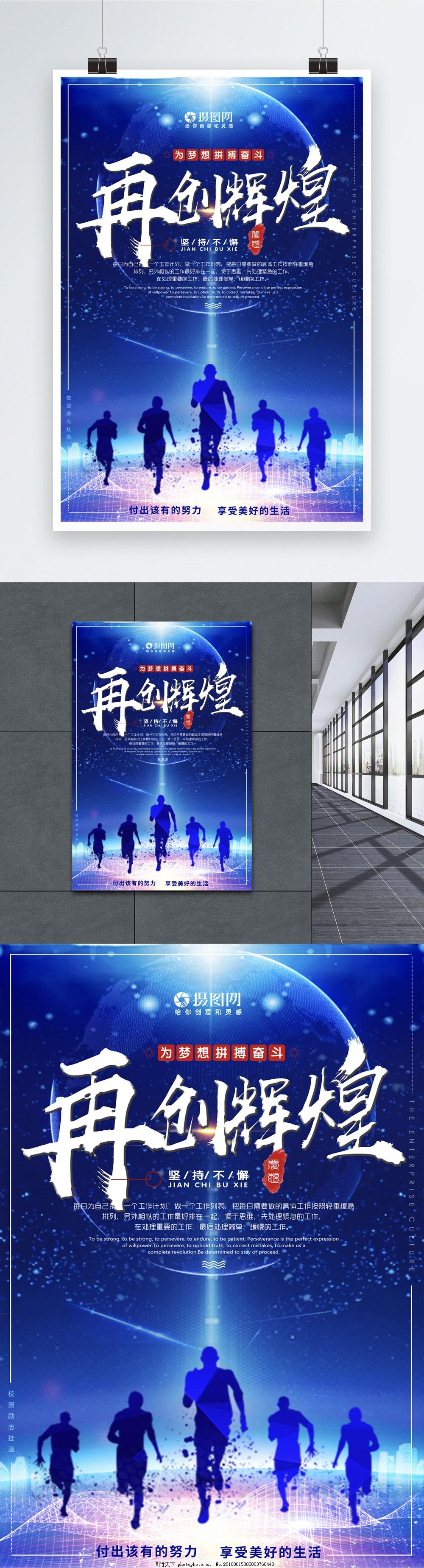 蓝色商务风励志再创辉煌企业文化海报