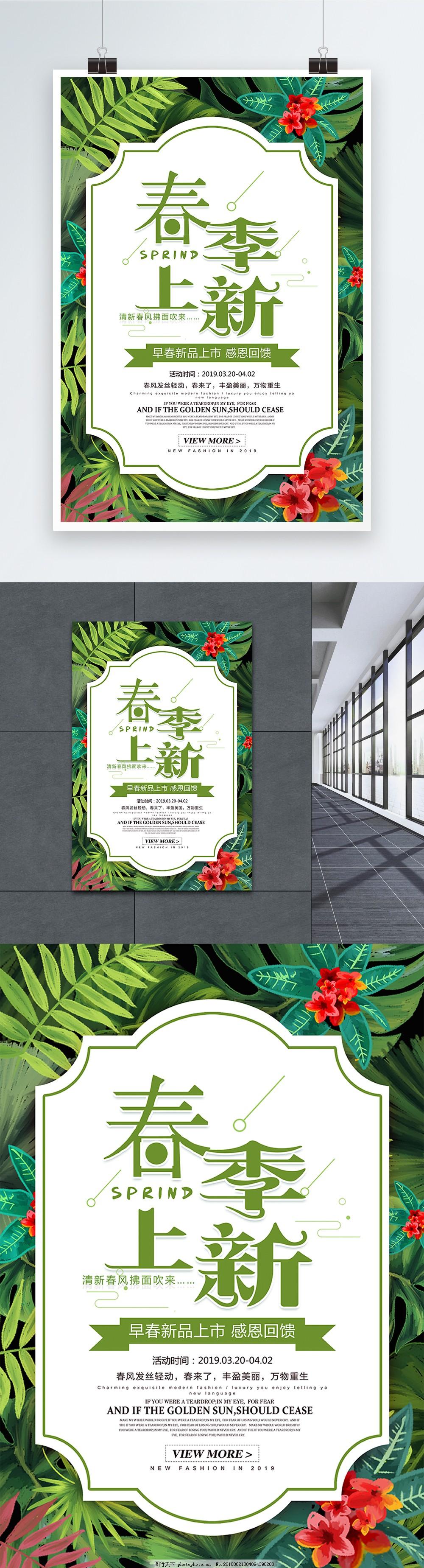 清新花卉春季购物促销春季上新海报