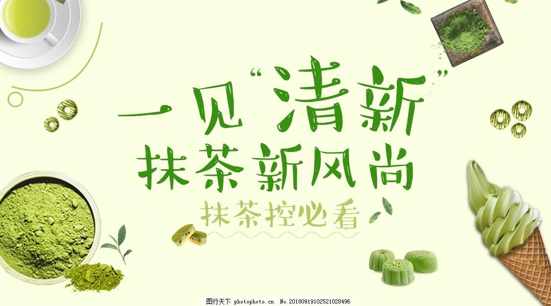抹茶banner设计模板三维3d设计师图片