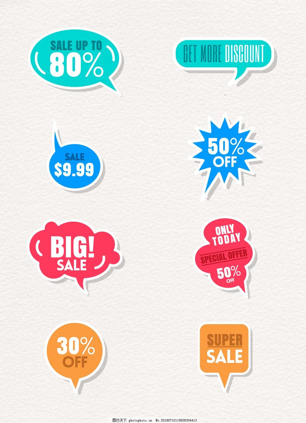 6款清新彩色对话框促销标签,创意,简约,大促销,价格标签