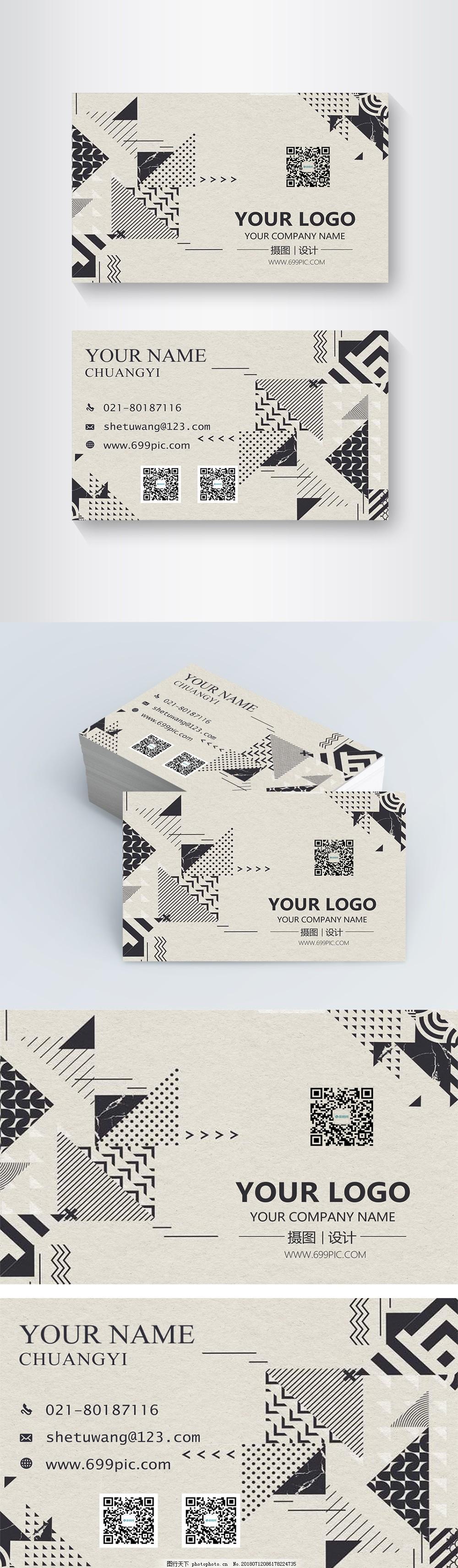 简约渐变图形清新名片设计,商务,个人名片,企业名片,通用名片,商务名片,简洁名片