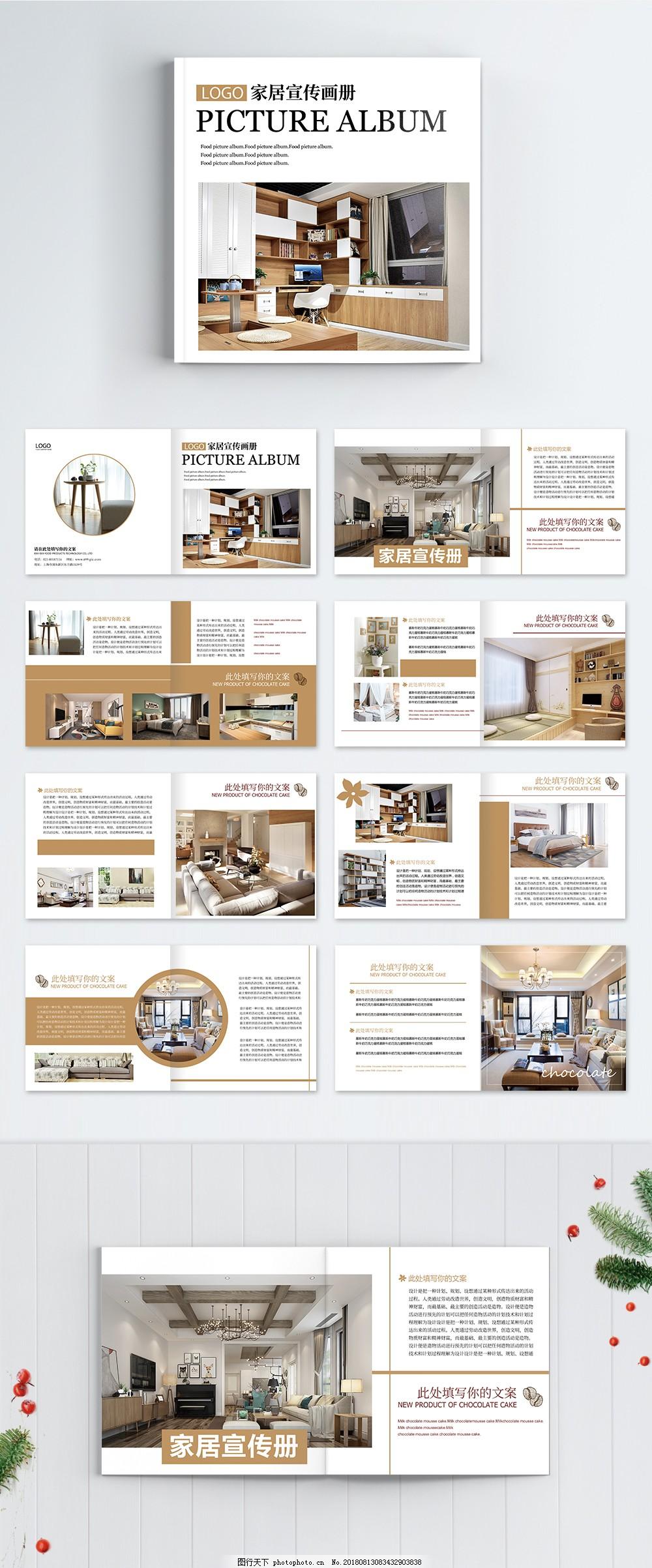简约家居画册整套,大气,创意,家装,清新,家具,卧室