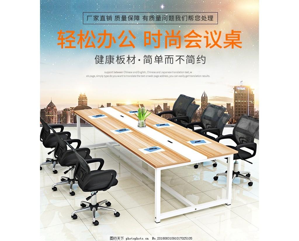 会议桌直通车,主图,创意图,详情首头,时尚会议桌,原创