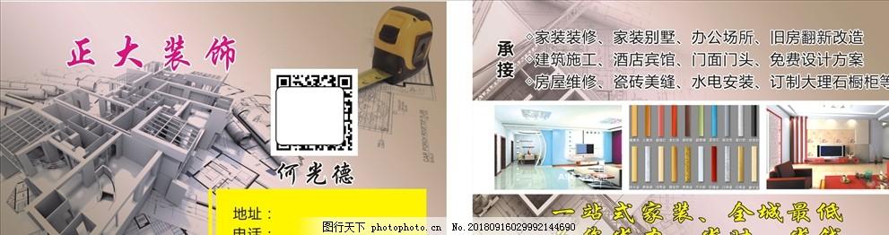 装饰名片,装修,室内装饰,名片模板,金色,地板,宾馆装修