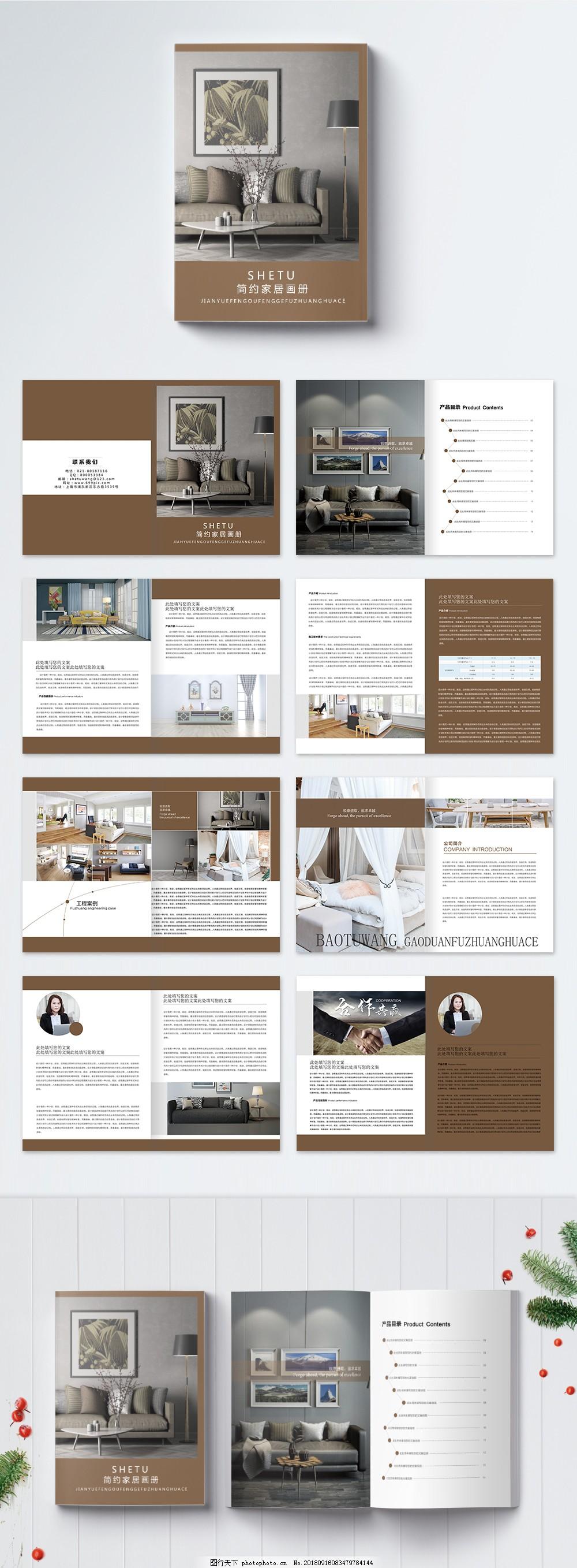 家居画册,简约,产品,大气,创意,清新,家具