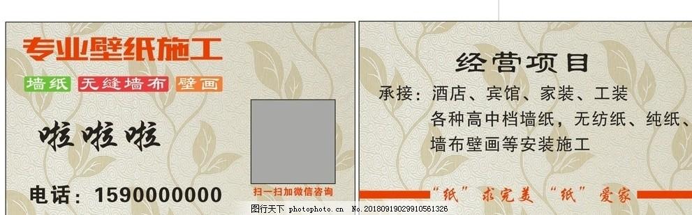 墙纸名片,壁纸名片,墙纸施工,装饰名片,装修名片,设计,广告设计